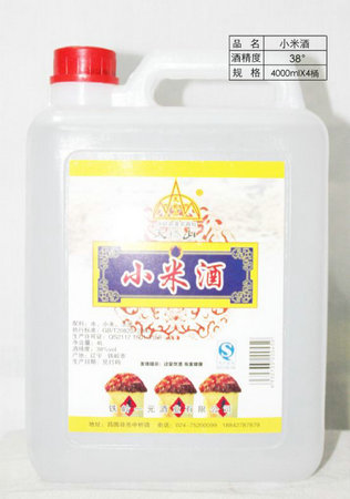 08小米酒